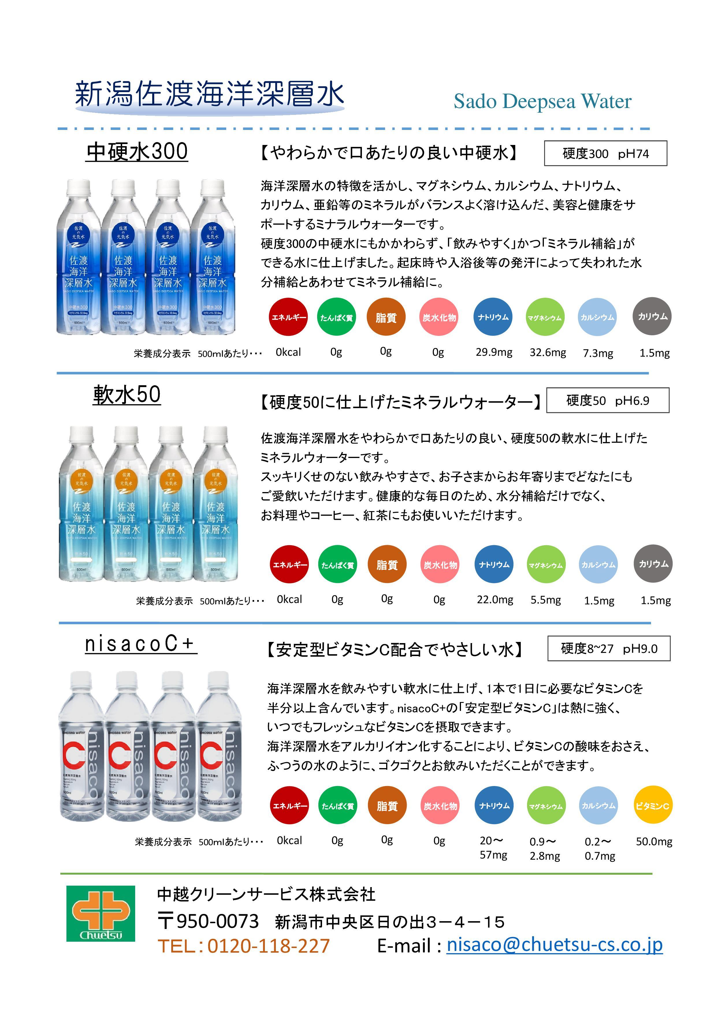 ペットボトルチラシ-4